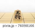 将棋の駒 王将 76098166