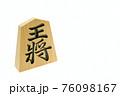 将棋の駒 王将 76098167