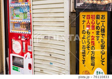 麻雀店 76110833
