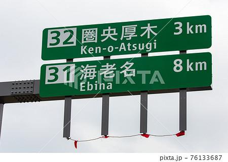 圏央道の県央厚木・海老名の行先情報板(厚木市・神奈川) 76133687