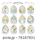 星座占い・シンプルな十二星座の女の子(フレームあり) 76167831