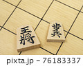 将棋の駒 王将と歩兵 76183337