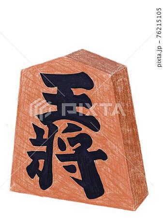 王将 民芸品 76215105