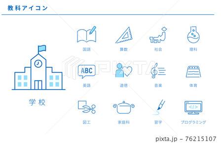 いろいろな教科のシンプルアイコンセット、ベクター素材、青色 76215107