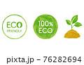 エコロジーのマークと葉っぱのセット 色鉛筆テクスチャ 76282694