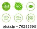 エコロジーのマークセット 色鉛筆テクスチャ 76282698