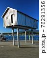 柱の長い、四つ脚の、少し傾いた小屋(カナダ バンクーバー) 76291356