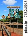 サーファー少年の看板 Haleiwa Sign(アメリカ合衆国 ハワイ州) 76328598