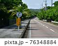 西表島のスピード注意の看板 76348884