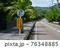 西表島のスピード注意の看板 76348885
