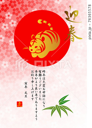 和風寅年年賀状、日の出に輝く金色の虎と筆文字の賀詞、ぼかし梅の背景 76365578