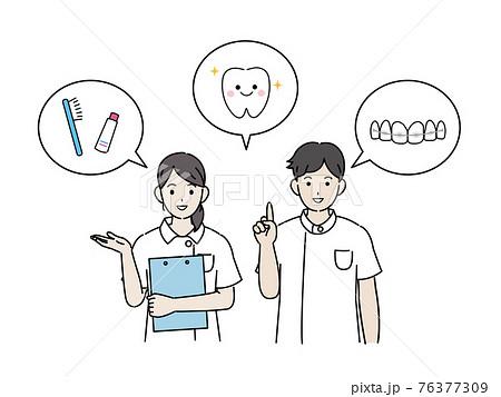 歯医者 歯科衛生士 白衣を着た男女 案内 お知らせ イラスト素材 76377309