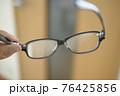 曇ったメガネ 76425856
