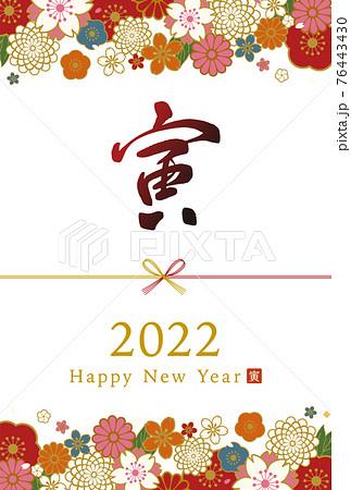 水引と筆文字の寅と和柄の花の優美でおめでたい2022年の年賀状テンプレートのベクターイラスト(縦) 76443430