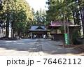 群馬県、吾妻神社の風景 春 76462112