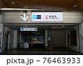 東京都 東京メトロ 新宿駅 b15出入口 76463933