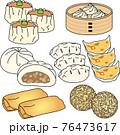 いろいろな点心・飲茶のイラスト 76473617