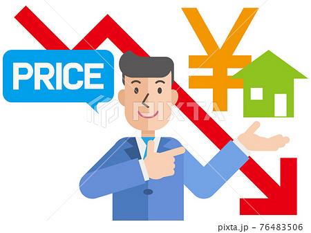 家の販売価格が下がって笑顔のビジネスマン。買い手向けのイラスト、円 76483506