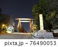 靖国神社 大鳥居と社号標 76490053