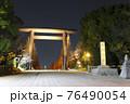 靖国神社 大鳥居と社号標 76490054