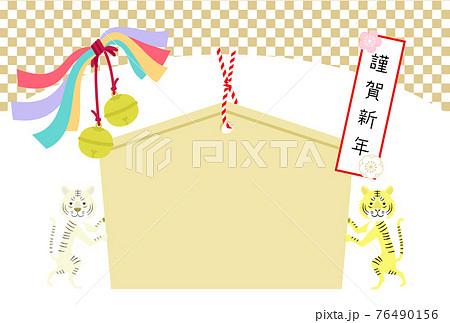 2022年年賀状 寅年 絵馬と二匹の虎 熨斗と鈴 横 76490156
