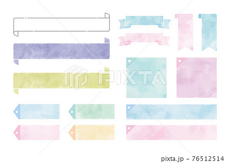水彩のテクスチャーのかわいいリボンやラベルのセット ベクターイラスト  白背景 76512514