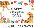2022年 年賀状 寅年 76520294