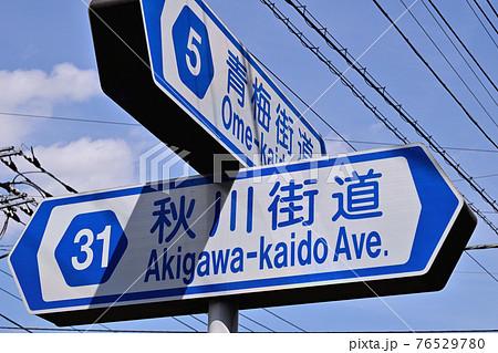 東京都青梅市の青梅街道、秋川街道の道路標識 76529780