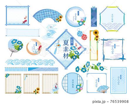 和風 夏の素材集 76539908