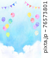 風船と青空 水彩風 76573801
