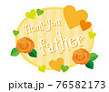 父の日 バラ フレーム タイトル 02 76582173