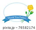 父の日 バラ フレーム タイトル 03 76582174