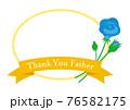 父の日 バラ フレーム タイトル 04 76582175