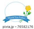 父の日 バラ リボン フレーム タイトル 05 76582176