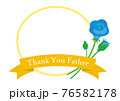 父の日 バラ リボン フレーム タイトル 06 76582178
