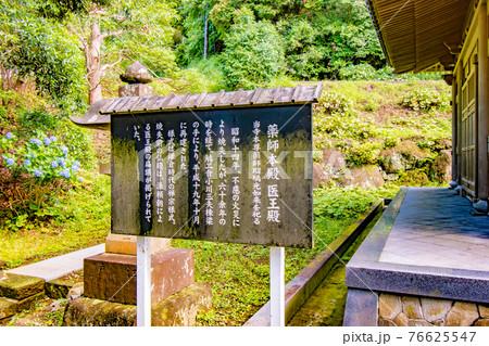 千葉県安房郡鋸南町にある鋸山日本寺で見た御本尊薬師瑠璃光如来さまが祀られている仏殿 76625547