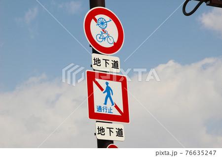 軽車両・自転車・歩行者・通行禁止・道路標識(地下道) 76635247