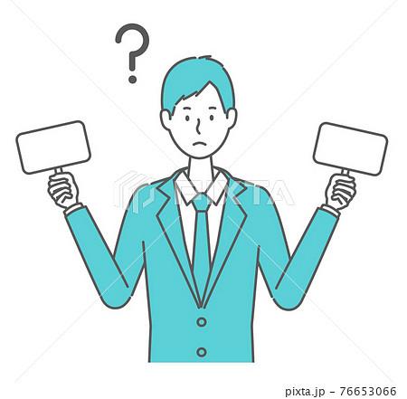 選択肢に迷う スーツを着た男性 76653066