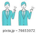 指を指す、OKサインをする スーツを着た男性 76653072