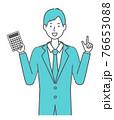電卓を持つ スーツを着た男性 76653088