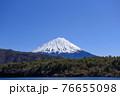 (山梨県)青空と厳冬富士山・西湖 76655098