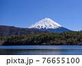 (山梨県)快晴の空と雪積もる富士山・西湖 76655100