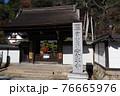 室生寺の風景 76665976
