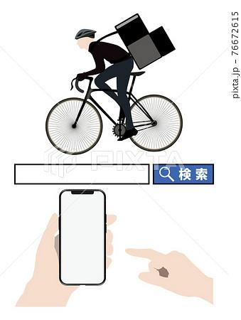検索バーと配達員 76672615