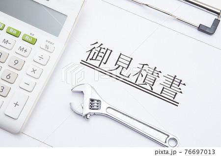 メンテナンス 修理 整備 点検 リペアの費用 見積もりイメージ 76697013