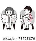 手書き線画イラスト 本を読む 男の子女の子  76725879