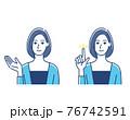 女性のイラスト 手のジェスチャー セット 76742591