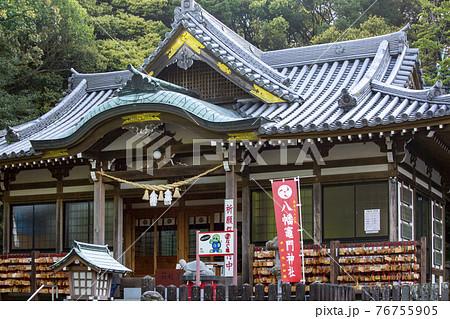 八幡竈門神社 76755905