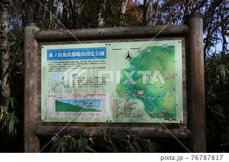 氷ノ山後山那岐山国定公園の説明と地図を示した案内板 76787817