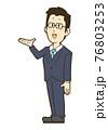 手の平を上に向け案内するスーツの男性のイラスト 76803253